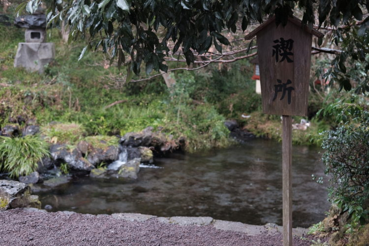 the ablution place of Walutama Pond, a holy place in Shizuoka, Japan